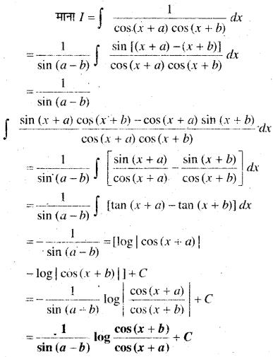 MP Board Class 12th Maths Book Solutions Chapter 7 समाकलन विविध प्रश्नावली img 17