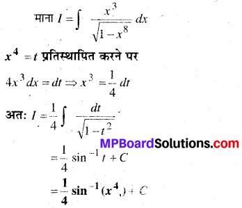 MP Board Class 12th Maths Book Solutions Chapter 7 समाकलन विविध प्रश्नावली img 18