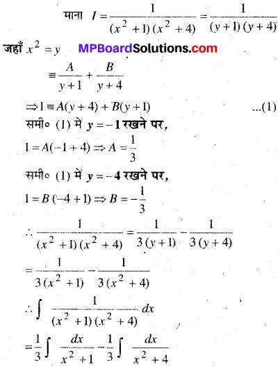 MP Board Class 12th Maths Book Solutions Chapter 7 समाकलन विविध प्रश्नावली img 21