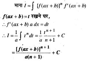 MP Board Class 12th Maths Book Solutions Chapter 7 समाकलन विविध प्रश्नावली img 25