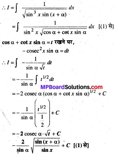 MP Board Class 12th Maths Book Solutions Chapter 7 समाकलन विविध प्रश्नावली img 27
