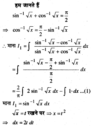 MP Board Class 12th Maths Book Solutions Chapter 7 समाकलन विविध प्रश्नावली img 28