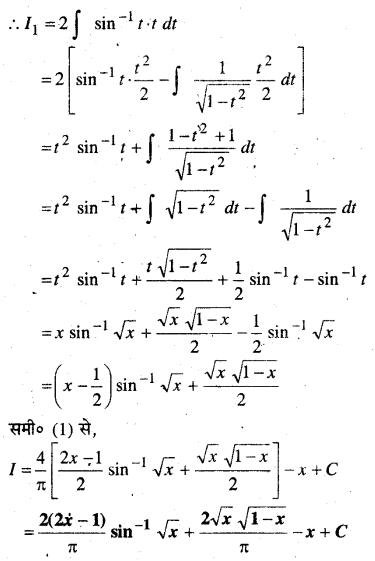 MP Board Class 12th Maths Book Solutions Chapter 7 समाकलन विविध प्रश्नावली img 29