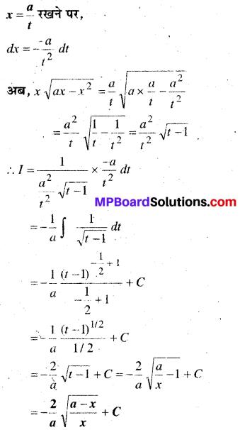 MP Board Class 12th Maths Book Solutions Chapter 7 समाकलन विविध प्रश्नावली img 3
