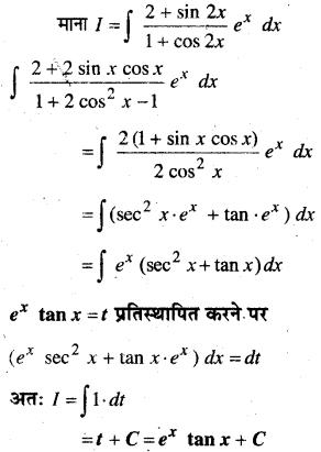 MP Board Class 12th Maths Book Solutions Chapter 7 समाकलन विविध प्रश्नावली img 32
