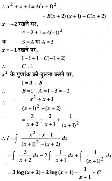 MP Board Class 12th Maths Book Solutions Chapter 7 समाकलन विविध प्रश्नावली img 34