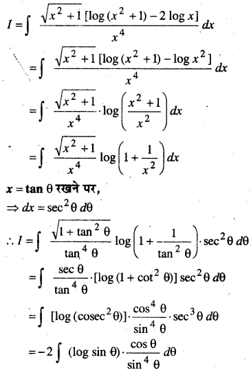 MP Board Class 12th Maths Book Solutions Chapter 7 समाकलन विविध प्रश्नावली img 37