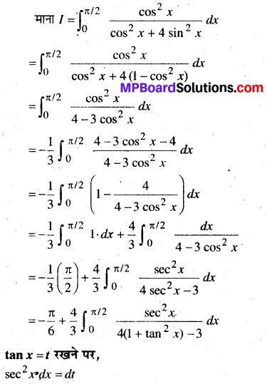 MP Board Class 12th Maths Book Solutions Chapter 7 समाकलन विविध प्रश्नावली img 44