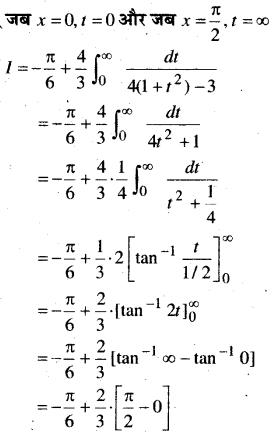 MP Board Class 12th Maths Book Solutions Chapter 7 समाकलन विविध प्रश्नावली img 45