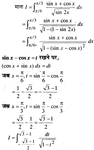 MP Board Class 12th Maths Book Solutions Chapter 7 समाकलन विविध प्रश्नावली img 47