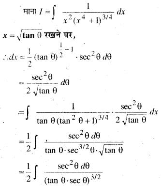 MP Board Class 12th Maths Book Solutions Chapter 7 समाकलन विविध प्रश्नावली img 5