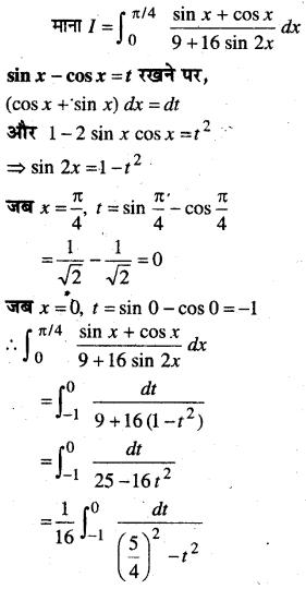 MP Board Class 12th Maths Book Solutions Chapter 7 समाकलन विविध प्रश्नावली img 51
