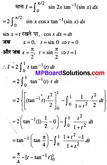 MP Board Class 12th Maths Book Solutions Chapter 7 समाकलन विविध प्रश्नावली img 53