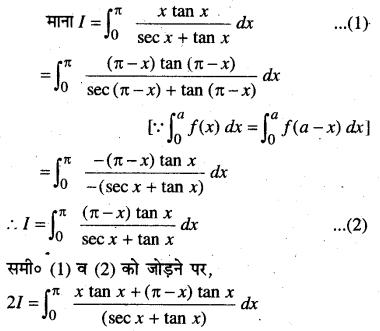 MP Board Class 12th Maths Book Solutions Chapter 7 समाकलन विविध प्रश्नावली img 55
