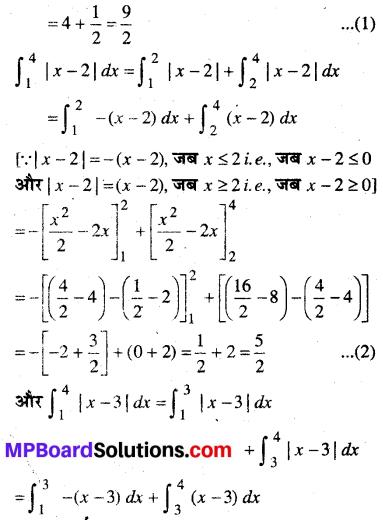 MP Board Class 12th Maths Book Solutions Chapter 7 समाकलन विविध प्रश्नावली img 59