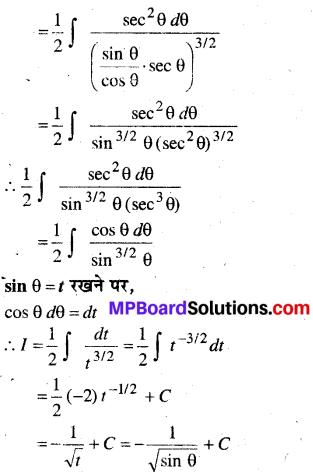 MP Board Class 12th Maths Book Solutions Chapter 7 समाकलन विविध प्रश्नावली img 6