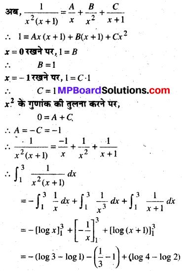MP Board Class 12th Maths Book Solutions Chapter 7 समाकलन विविध प्रश्नावली img 61