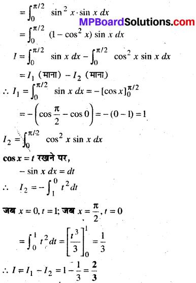 MP Board Class 12th Maths Book Solutions Chapter 7 समाकलन विविध प्रश्नावली img 65