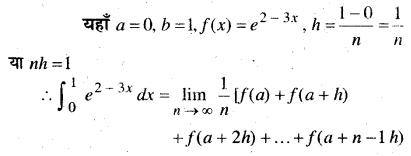 MP Board Class 12th Maths Book Solutions Chapter 7 समाकलन विविध प्रश्नावली img 69