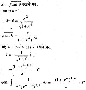 MP Board Class 12th Maths Book Solutions Chapter 7 समाकलन विविध प्रश्नावली img 7