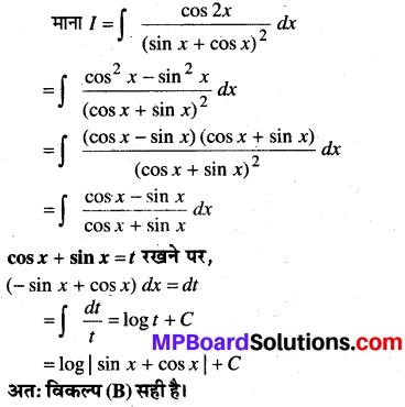 MP Board Class 12th Maths Book Solutions Chapter 7 समाकलन विविध प्रश्नावली img 72