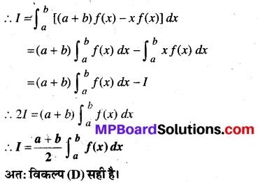 MP Board Class 12th Maths Book Solutions Chapter 7 समाकलन विविध प्रश्नावली img 75