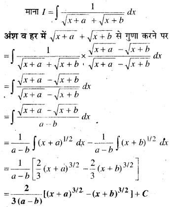 MP Board Class 12th Maths Book Solutions Chapter 7 समाकलन विविध प्रश्नावली img 77
