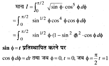 MP Board Class 12th Maths Book Solutions Chapter 7 समाकलन Ex 7.10 img 2