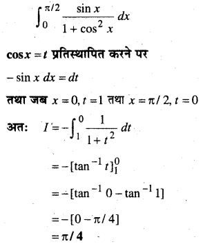 MP Board Class 12th Maths Book Solutions Chapter 7 समाकलन Ex 7.10 img 5