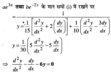 MP Board Class 12th Maths Book Solutions Chapter 9 अवकल समीकरण Ex 9.3 img 12
