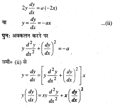 MP Board Class 12th Maths Book Solutions Chapter 9 अवकल समीकरण Ex 9.3 img 2