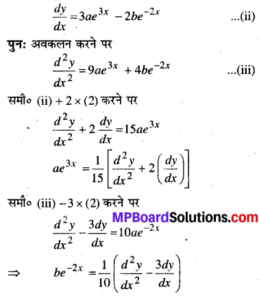 MP Board Class 12th Maths Book Solutions Chapter 9 अवकल समीकरण Ex 9.3 img 3