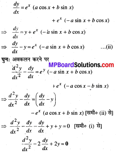 MP Board Class 12th Maths Book Solutions Chapter 9 अवकल समीकरण Ex 9.3 img 5