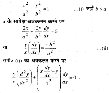 MP Board Class 12th Maths Book Solutions Chapter 9 अवकल समीकरण Ex 9.3 img 7