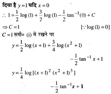 MP Board Class 12th Maths Book Solutions Chapter 9 अवकल समीकरण Ex 9.4 img 12