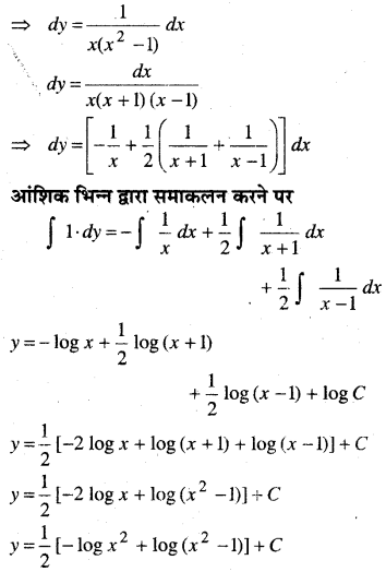 MP Board Class 12th Maths Book Solutions Chapter 9 अवकल समीकरण Ex 9.4 img 13