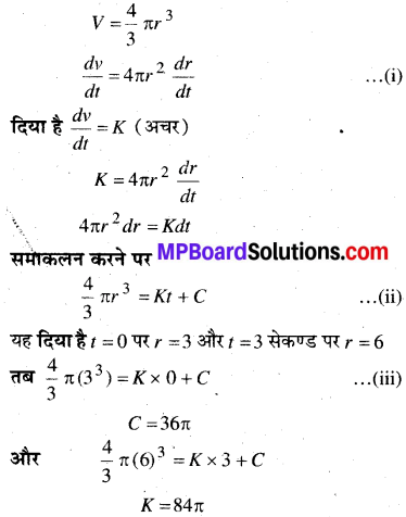 MP Board Class 12th Maths Book Solutions Chapter 9 अवकल समीकरण Ex 9.4 img 19
