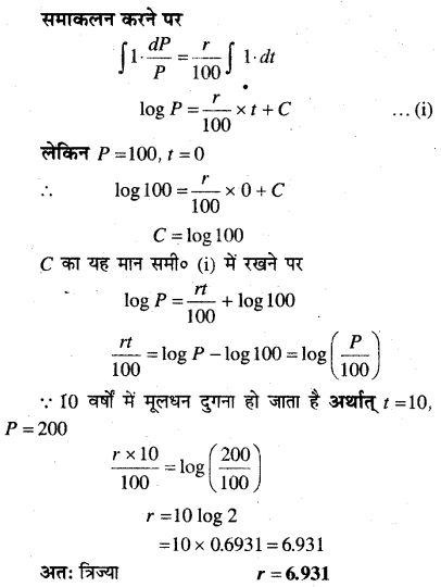 MP Board Class 12th Maths Book Solutions Chapter 9 अवकल समीकरण Ex 9.4 img 20