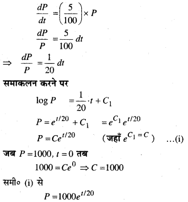 MP Board Class 12th Maths Book Solutions Chapter 9 अवकल समीकरण Ex 9.4 img 21