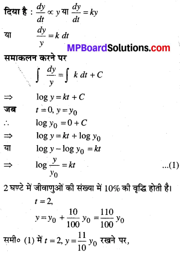 MP Board Class 12th Maths Book Solutions Chapter 9 अवकल समीकरण Ex 9.4 img 22
