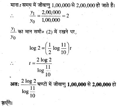 MP Board Class 12th Maths Book Solutions Chapter 9 अवकल समीकरण Ex 9.4 img 23