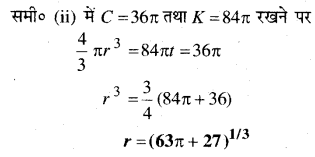 MP Board Class 12th Maths Book Solutions Chapter 9 अवकल समीकरण Ex 9.4 img 28