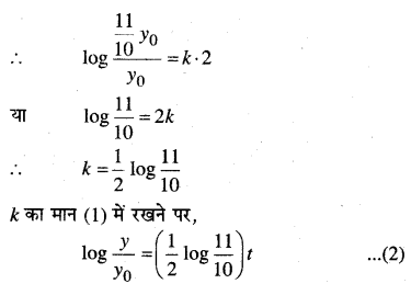 MP Board Class 12th Maths Book Solutions Chapter 9 अवकल समीकरण Ex 9.4 img 29
