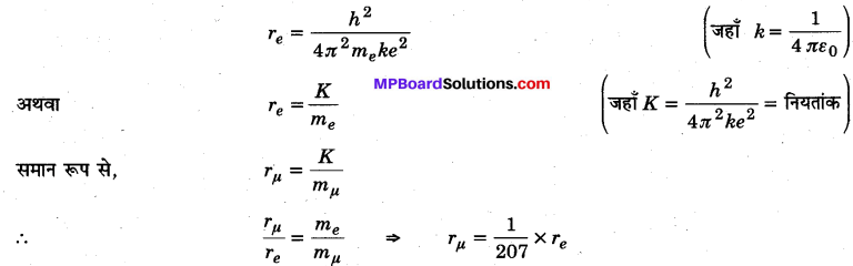 MP Board Class 12th Physics Solutions Chapter 12 परमाणु img 15