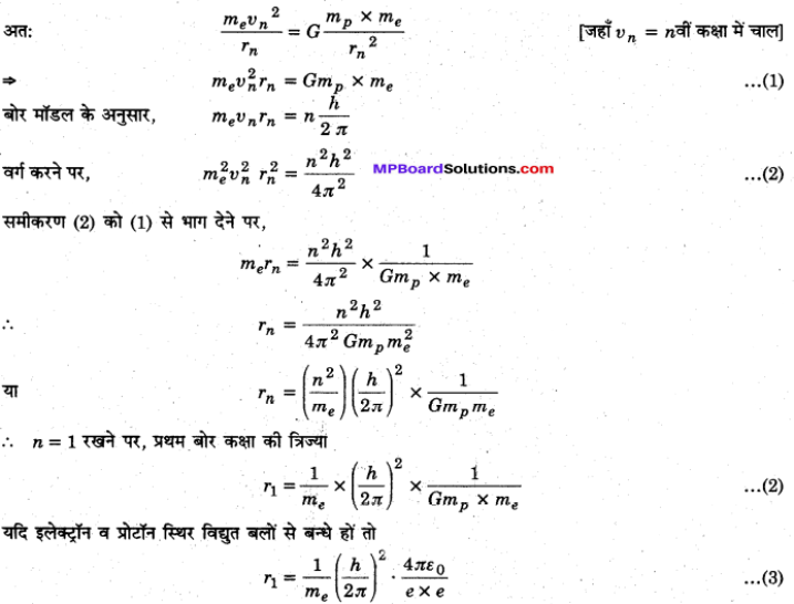 MP Board Class 12th Physics Solutions Chapter 12 परमाणु img 6