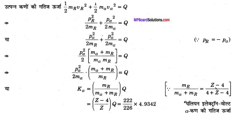 MP Board Class 12th Physics Solutions Chapter 13 नाभिक img 14