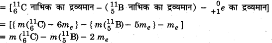 MP Board Class 12th Physics Solutions Chapter 13 नाभिक img 19