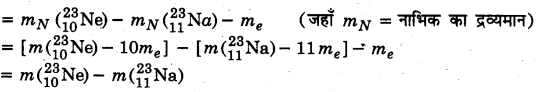 MP Board Class 12th Physics Solutions Chapter 13 नाभिक img 21