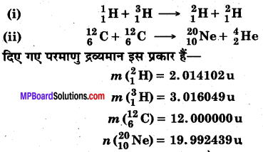 MP Board Class 12th Physics Solutions Chapter 13 नाभिक img 23