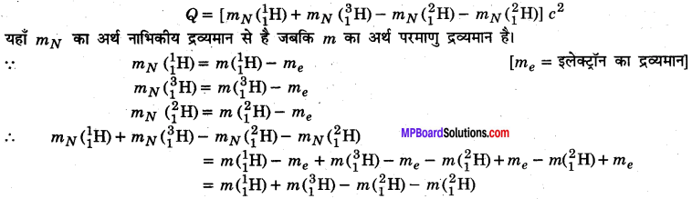 MP Board Class 12th Physics Solutions Chapter 13 नाभिक img 24